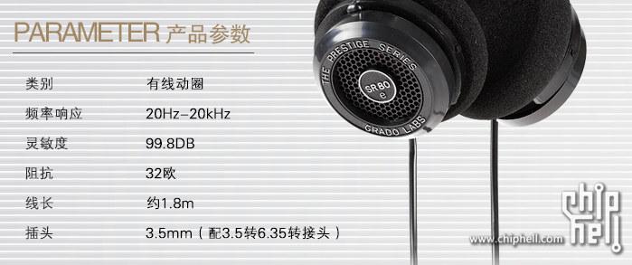 歌德Parameter耳机