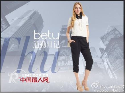 周末即将来临  betu与您一起来场单车甜蜜约会