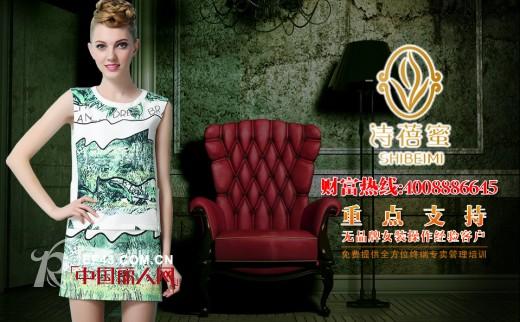 值此新年来临之际 诗蓓蜜品牌女装带来新春的问候