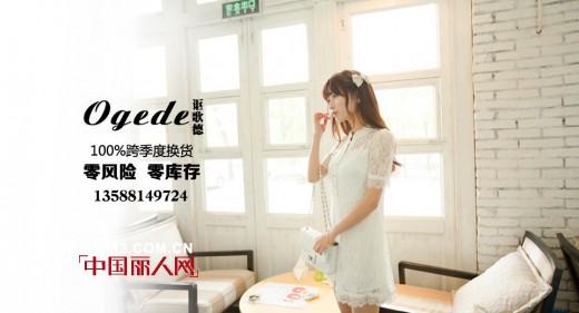 好消息!讴歌德女装浙江慈溪店将于7月12日盛大开业