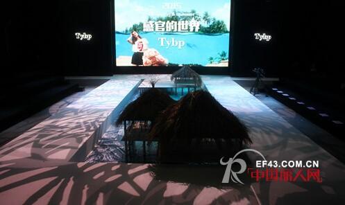【相约天衣】Tybp2015年夏季新品发布盛况回顾!