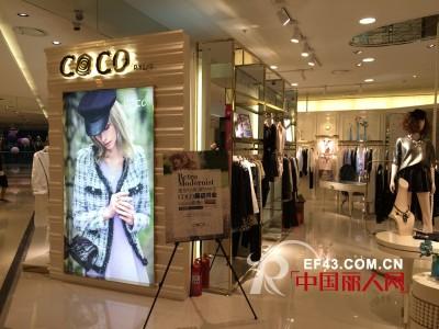 COCO RYLLY长沙万达广场店盛装开业