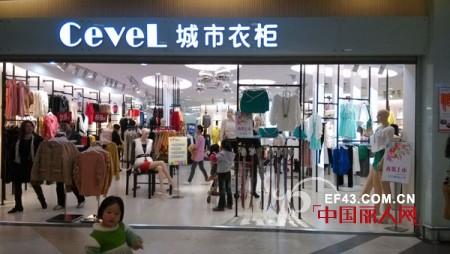 快时尚女装Cevel城市衣柜 2013席卷全国