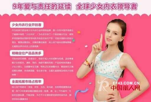 祝贺:云南红河的彝族姑娘海梅与可娃衣内衣品牌签约