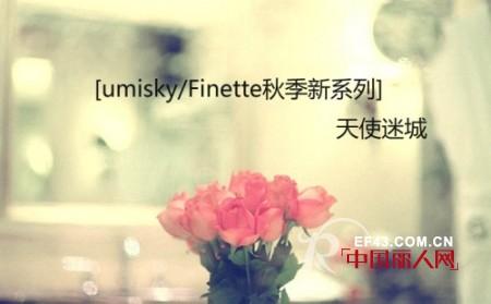 umisky-优美世界