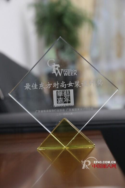 2014广东时装周华艺嘉年设计总监欧阳丽当选广东十佳服装设计师