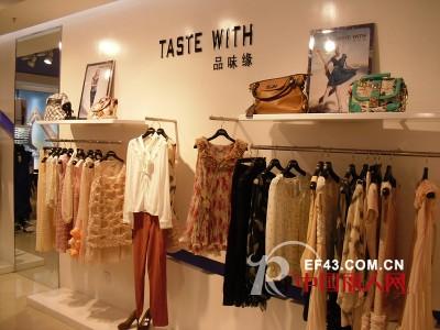 热烈庆祝 TASTE WITH 品味缘女装 进驻怒江州峡谷商场