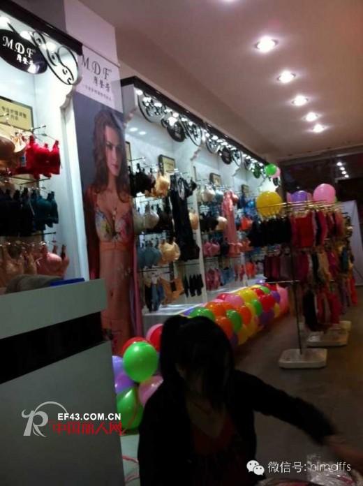 【摩登新店】热烈祝贺摩登芳内衣五一节期间4店同开