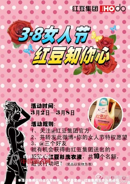 3·8女人节,红豆知你心——红豆集团关爱女性