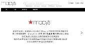 Macy's China official website will be closed Foreign e-commerce in China is not satisfied