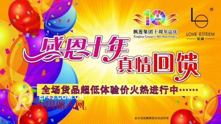 十年兼程,铸造辉煌————枫莲企业十周年庆典