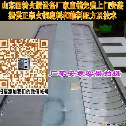 Xiangyue rotary hot pot equipment installation process