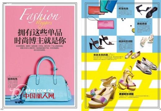 品牌丹比奴2014春夏杂志-时尚绽放刊