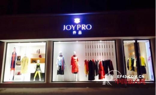 乔品女装入驻上海主城区 开业两天销售业绩突破5万元