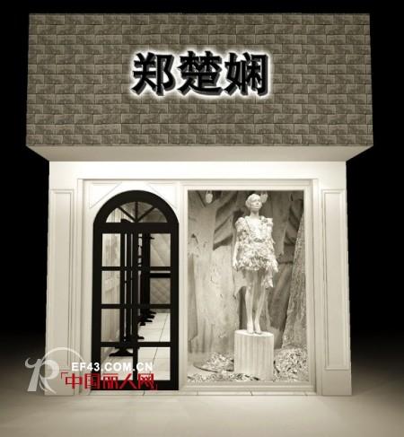 zcxian郑楚娴品牌女装   为大都会女性提供混搭的实验乐趣