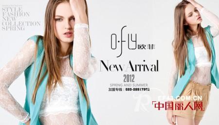 o.fly欧菲女装 刻画出自信而时尚的新时代女性