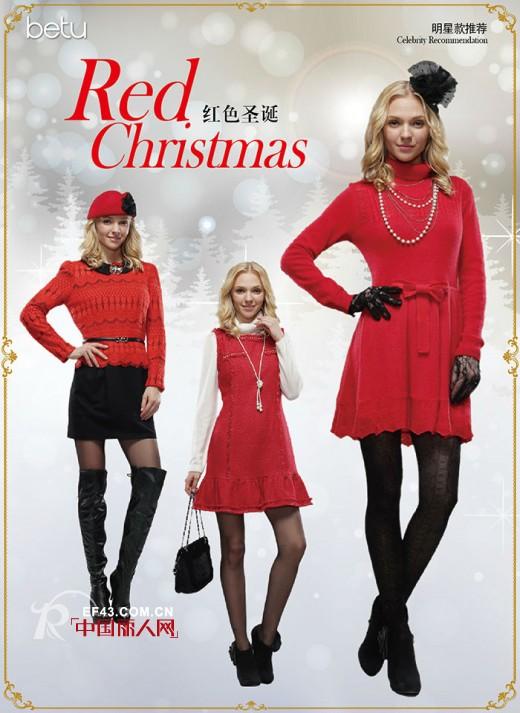 圣诞节红色单品 让你轻松变身Party Queen