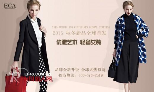 ECA女装的新动力展现了新佳绩