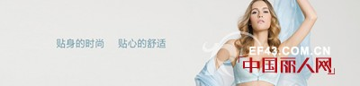 """快时尚内衣品牌""""女人心"""",为你解读内衣""""平价奢华""""(一)"""