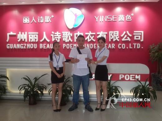 热烈祝贺丽人诗歌6月6日成功签约广东番禺、贵州福泉两大加盟商
