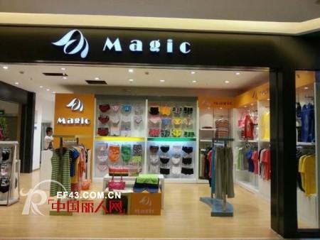 热烈祝贺Magic正式进驻湖南长沙雨花区范城