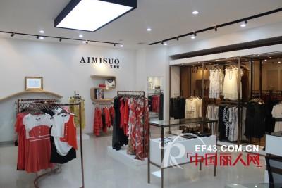 AIMISUO·艾米索:女装陈列的七大方法让品牌脱颖而出