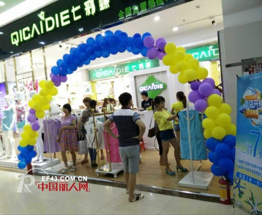 热烈祝贺七彩蝶品牌女装广州人和店隆重开业