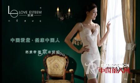 爱戴内衣携手李彩桦演绎把爱带回家的诱惑