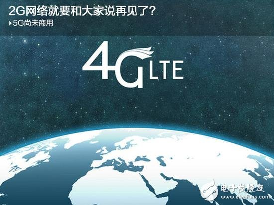 5G is not yet commercial, 2G network will say goodbye to everyone?