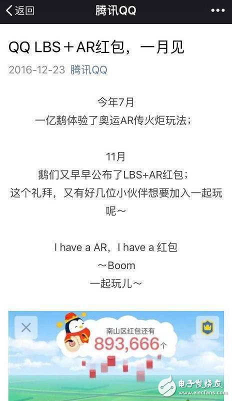 AR real red envelopes just cracked on the line? Alipay response