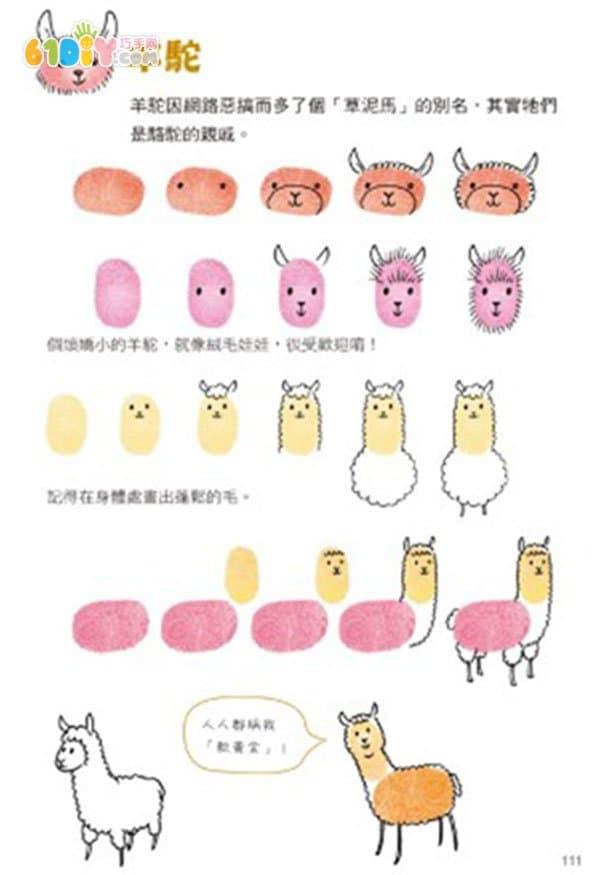 Animal fingerprints alpaca