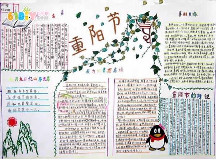 Chongyang Festival handwritten newspaper pictures