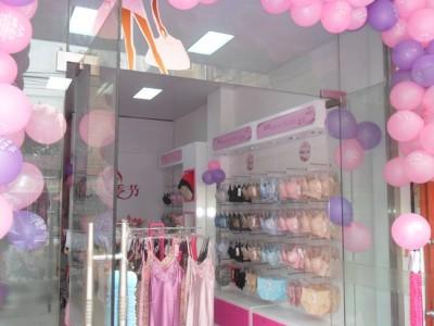 热烈庆祝安徽蚌埠浪漫季节内衣专卖店开业成功