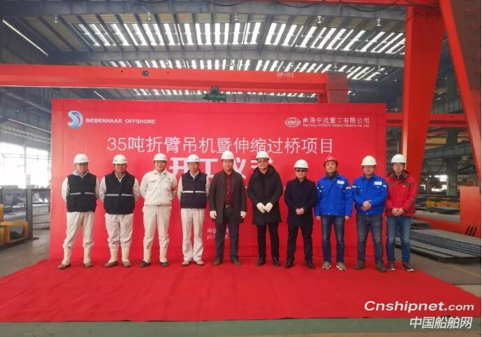 Nantong COSCO Heavy Industry 35-ton folding boom crane and telescopic bridge project started