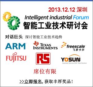 Intelligent Industrial Technology Seminar (Shenzhen Station)