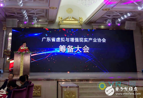 Bringing together industrial forces and collaborating on industrial development - Guangdong Virtual and Augmented Reality Industry Association Preparation Conference and Asian VR&AR Expo Summit Forum held grandly