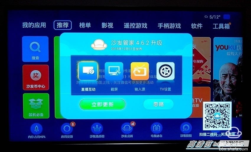 Sofa Butler And Hdp Live Smart Tv
