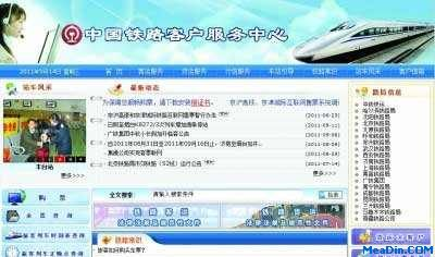 """The China Railway Customer Service Center 12306 website has recently added a """"purchase ticket"""" link."""