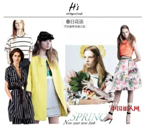 HS春季女装新主题  2015春季女装流行趋势
