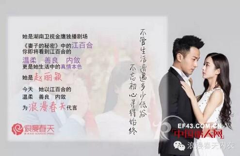 赵丽颖代言内衣品牌  赵丽颖为浪漫春天品牌活力代言