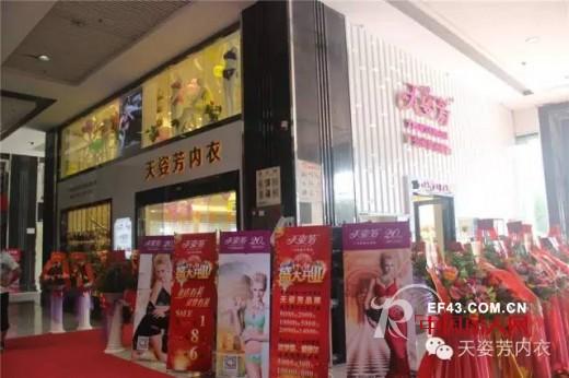 热烈祝贺天姿芳普宁服装城旗舰店盛大开业