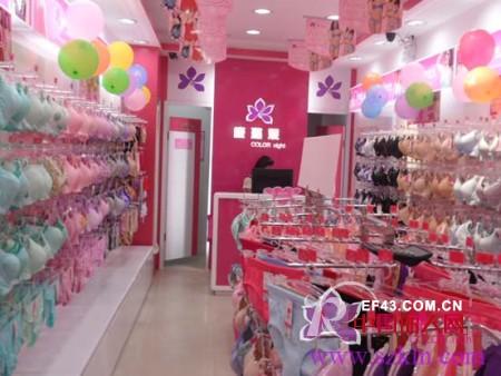庆祝康璐妮内衣品牌清远北门二店隆重开业