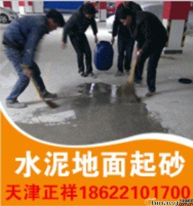 How to deal with garage floor sanding / concrete floor hardener material cost