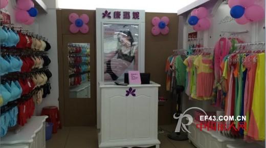 康璐妮内衣品牌6月1日湖南新邵店隆重开业