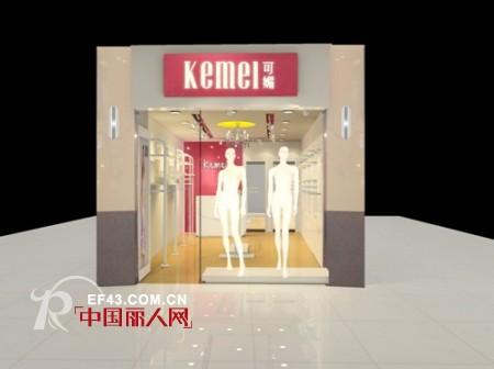 可媚时尚女装品牌十月份五家新店即将隆重开业