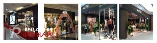 祝贺AITU艾托奥女装五·一前10家新店隆重开业