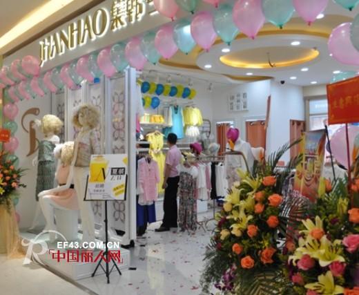 热烈祝贺集韩号(jhanhao)女装广州同和店开业大吉!