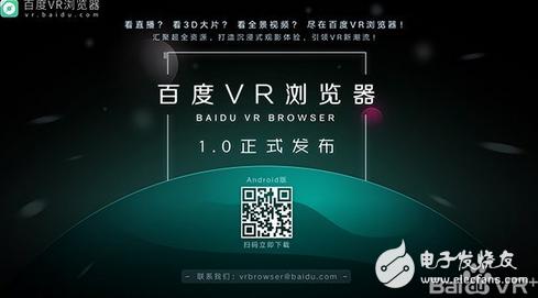 Baidu VR browser