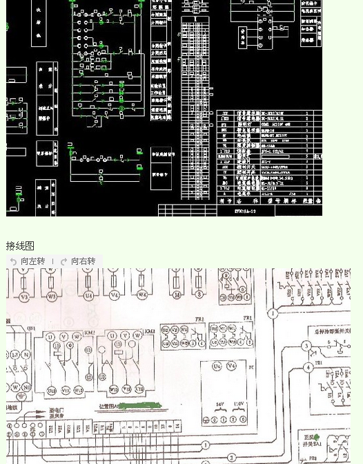 Electrical schematic, electrical wiring diagram