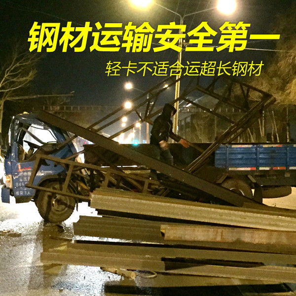 钢材运输安全第一1